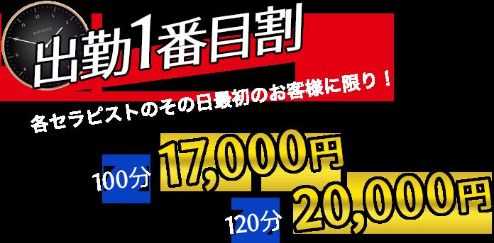 出勤1番目割 各セラピストのその日最初のお客様に限り! 100分16,000円 120分19,000円